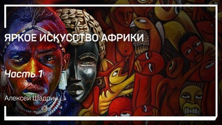 Африка как культурное пространство. Яркое искусство Африки. Алексей Шадрин