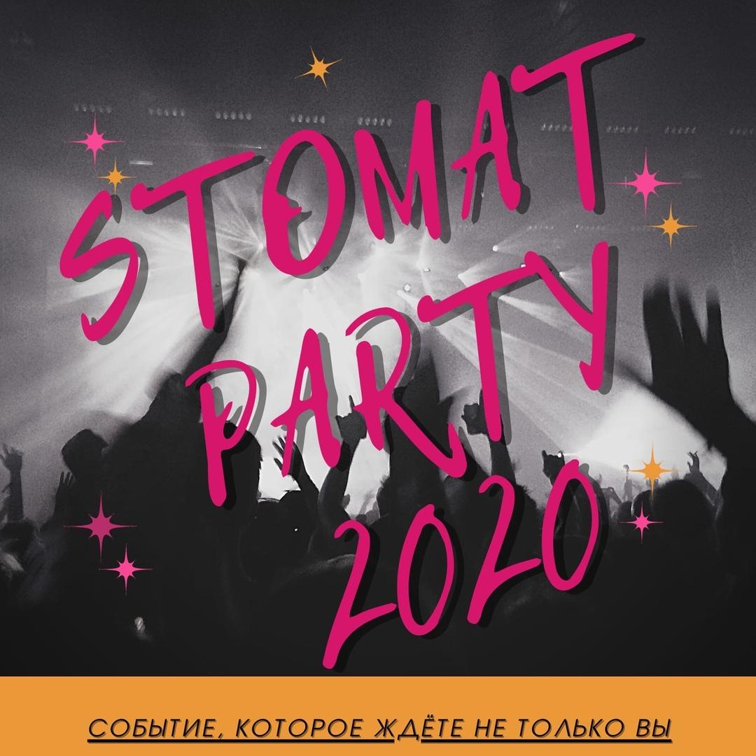 Афиша Тула Stomat Party 2020