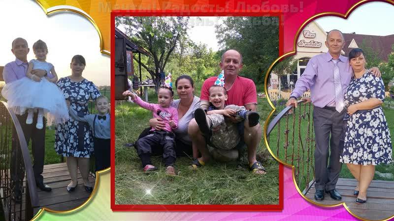 Дорогому супругу папе в День Рождения с любовью от жены и детей!