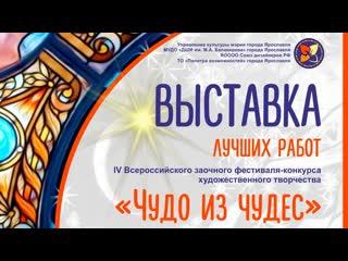 Выставка лучших работ IV Всероссийского фестиваля-конкурса художественного творчества «Чудо из чудес»