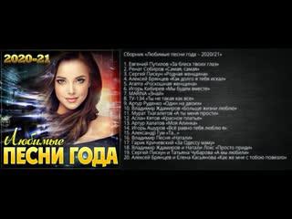 СУПЕР СБОРНИК ГОДА | ЛЮБИМЫЕ ПЕСНИ ГОДА - 2020