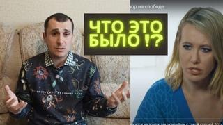 Ксения Собчак сделала героя из скопинского маньяка. Интервью или реклама жуткого пенсионера