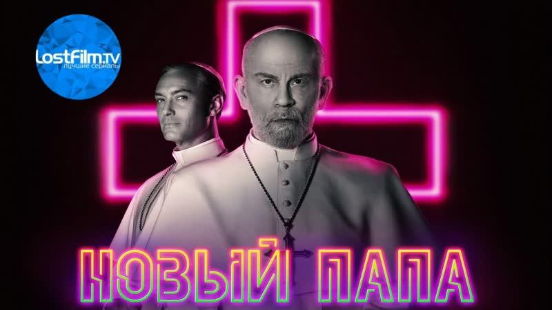 Новый папа (1 сезон) 720p LostFilm