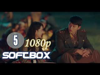 Аварийная посадка любви 5 серия 1080p ( Озвучка SoftBox )