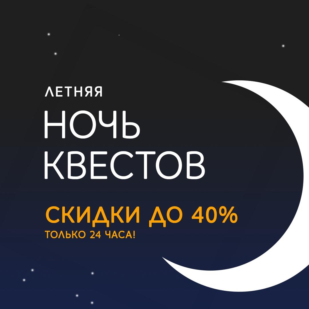 Ночь квестов в Москве
