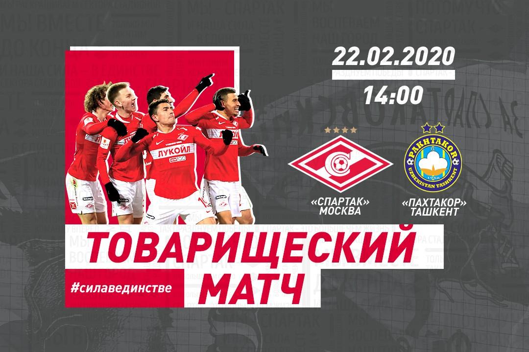 «Спартак» сыграет с «Пахтакором» на «Открытие Арене»