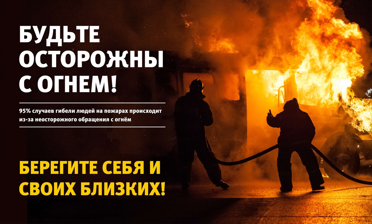 Администрация города Донецка напоминает о необходимости соблюдения правил пожарной безопасности в осенний период
