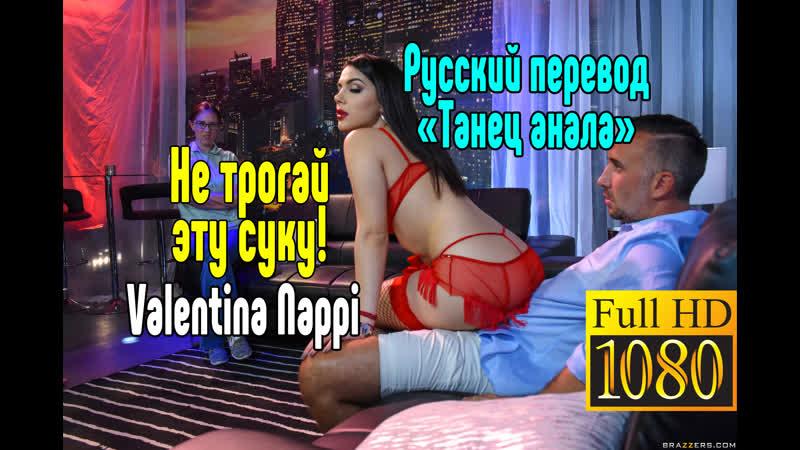 Valentina Nappi Измена сексом Трах, all sex, porn, big tits, Milf, инцест, порно