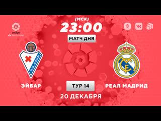 «Эйбар» - «Реал Мадрид»