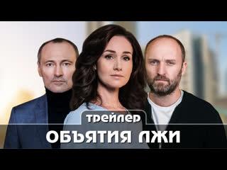 Трейлер сериала (2020) 8 серий