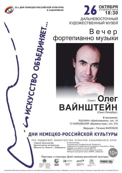 Олег Вайнштейн - Страница 2 MGKe95UsUHM