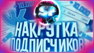 Раскрутка Вконтакте. Привлечение холодной аудитории | Заработок в интернете | МЛ 2020