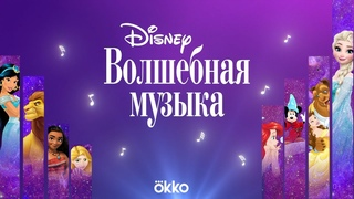 Концерт - Волшебная музыка Disney