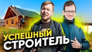 Успешный строитель - на Ютуб меня привел Костя Академик / День строителя Алексей Капичев