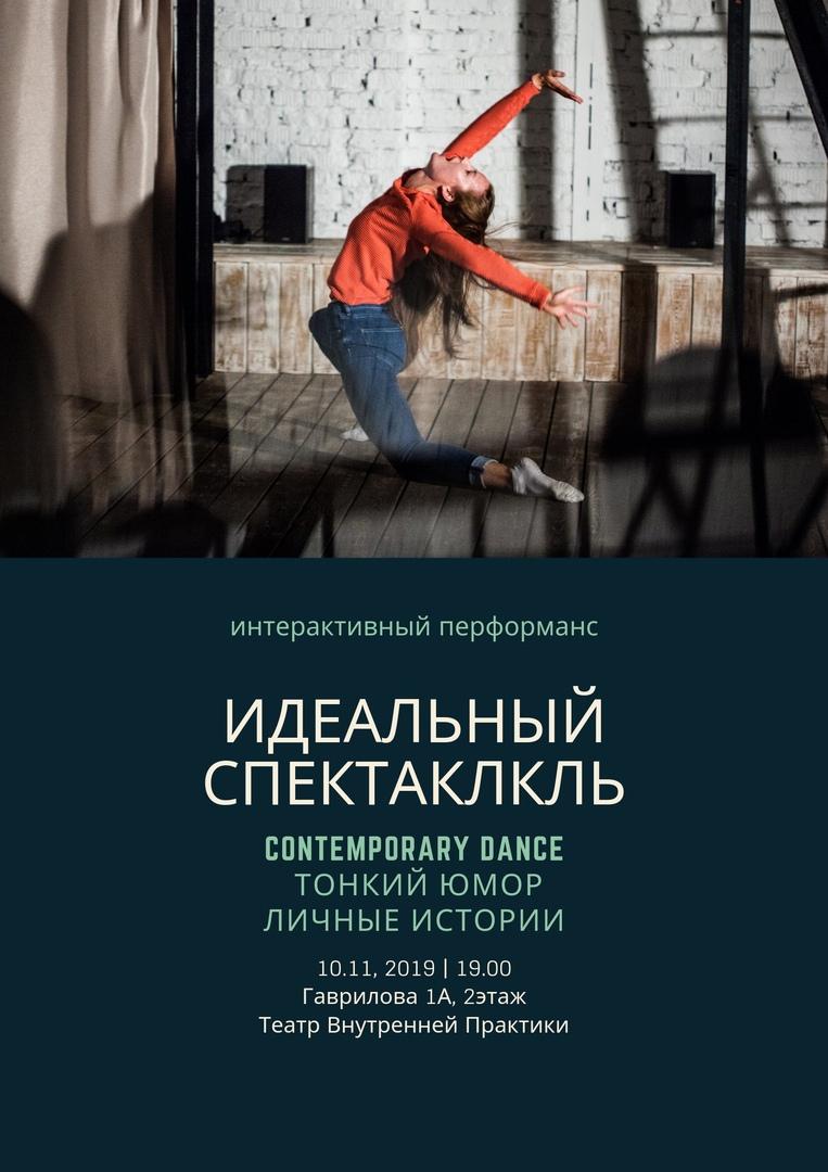 Афиша Иркутск Идеальный спектакль