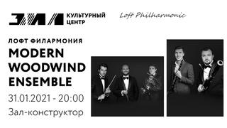 Лофт Филармония. Modern Woodwind Ensemble