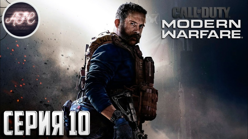 Call of Duty Modern Warfare 2019 ➪ Серия 10 ➪ Волчье логово
