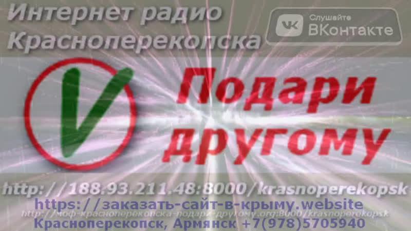 Russian Rock Hits II Tue 29 Sep 20 Красноперекопск МОФ Подари другому интернет радио трансляция v 4 4 29