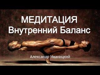 Медитация Восстановления Внутреннего Баланса.