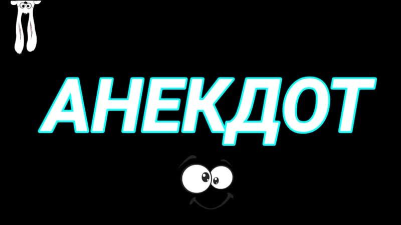 Анегдот БОТАН