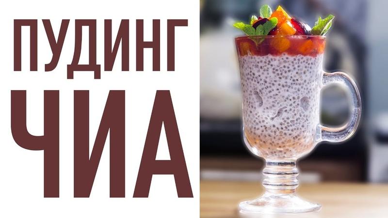 Пудинг из семян ЧИА Постный десерт СУПЕРФУД Кокосовое молоко ЗОЖ