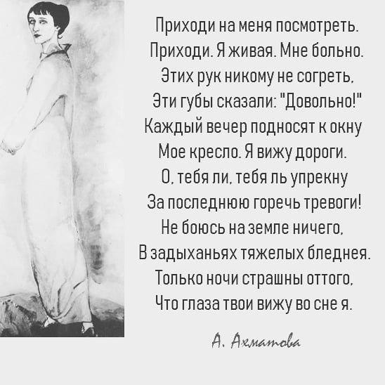 Танец под стихи ахматовой