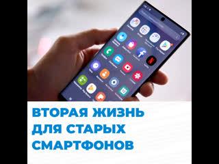 Вторая жизнь для старых смартфонов