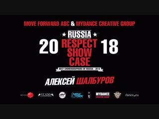 Алексей Шалбуров | RUSSIA RESPECT SHOWCASE 2018 OFFICIAL 4K