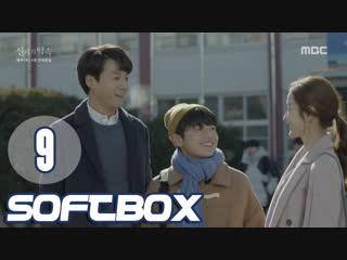 Озвучка SOFTBOX Обещание Богу 09 серия