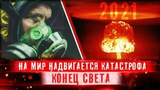 Люди будут издыхать от страха и бедствий. Апокалипсис 2021 и конец света. Пророчества 2021