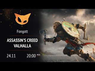 Assassin's Creed Valhalla, мама разрешила мне ходить в набеги!