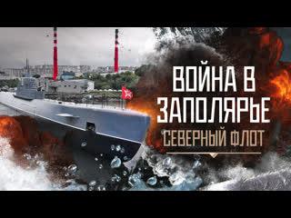 Война в Заполярье. Серия 5. Северный флот