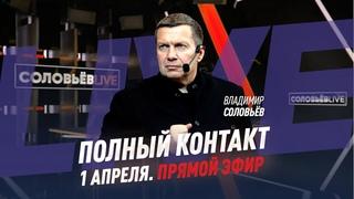 ⚡️Голодные игры Навального | Методичка Шарпа | Запад объявил войну RT | Полный Контакт
