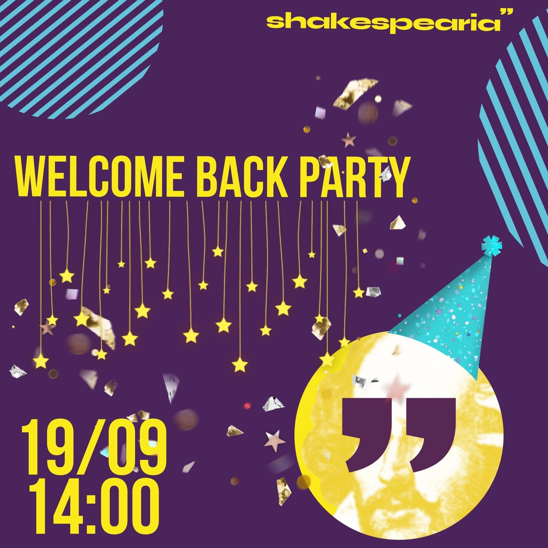 Афиша WELCOME BACK PARTY Shakespearia