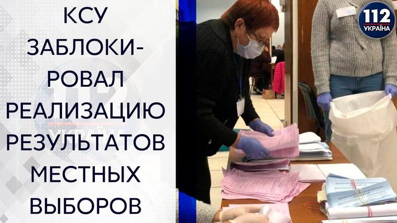 КСУ заблокировал определение победителей местных выборов НАПК