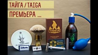 468 регулируемая безопасная бритва Тайга, Maseto shaving brush, EL CABALLERO #homelike, #бритьё
