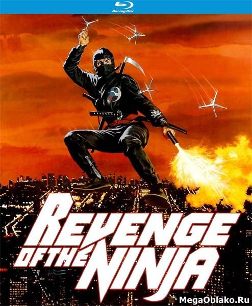 Месть ниндзя / Revenge of the Ninja (1983/BDRip/HDRip)