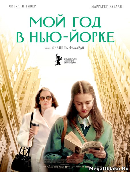Мой год в Нью-Йорке / My Salinger Year (2020/WEB-DL/WEB-DLRip)