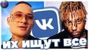 ТОП 100 ПЕСЕН ВКОНТАКТЕ ИХ ИЩУТ ВСЕ Vkontakte VK ВК - 19 Декабря 2019