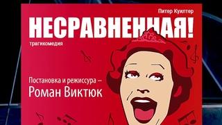 «Несравненная!» Театра Романа Виктюка (Тизер)