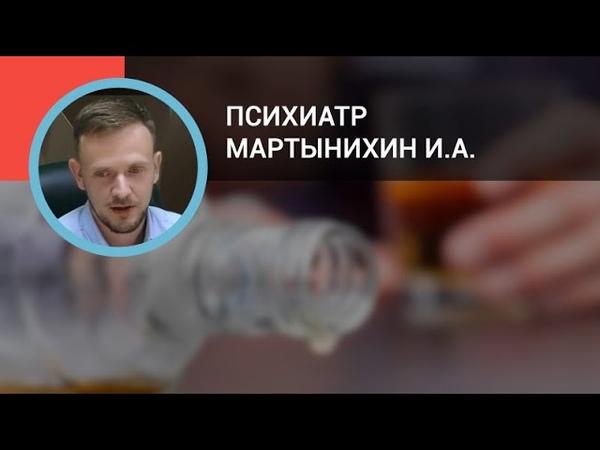 Психиатр Мартынихин И А Алкоголизм