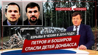 Взрывы в Чехии: Как в 2014 году Петров и Боширов спасли детей Донбасса (Романов Роман)