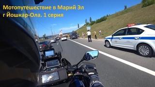 Мотопутешествие в респ Марий Эл, г Йошкар-Ола. 1 серия