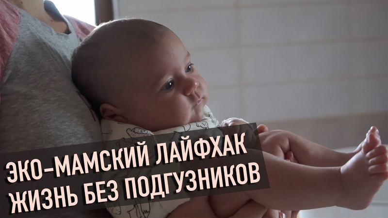 Эко лайфхак Жизнь без подгузников Всё об интимной гигиене новорожденного