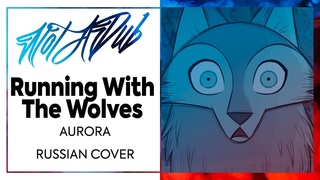 Aurora [Running With The Wolves] русский кавер от NotADub
