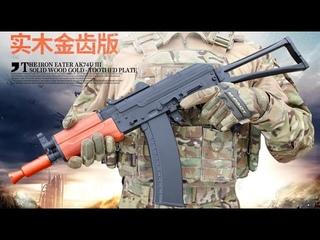 食鐵獸 STS AK74U 水彈槍  3代gel blaster GEN III