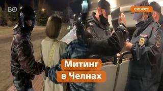 Танцы с фонариками. Догонялки с ОМОНом. Как прошел митинг в защиту Навального в Челнах