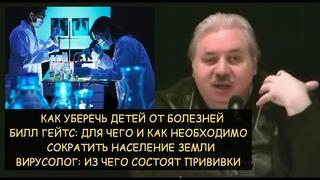 Н.Левашов: Как уберечь детей от болезней. Как сокращают население земли. Вирусолог о составе вакцин