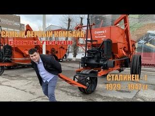 Самый первый комбайн РОСТСЕЛЬМАШ - СТАЛИНЕЦ -1