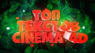 Пак крутых лайтрумов для Cinema 4D. 3D текста для Сinema 4d